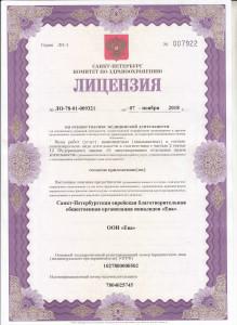 Лицензия-на-осуществление-медицинский-деятельности-1