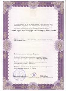 Лицензия-на-осуществление-медицинский-деятельности-2