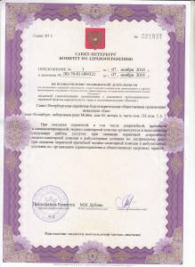 Лицензия-на-осуществление-медицинский-деятельности-Прилож1-1